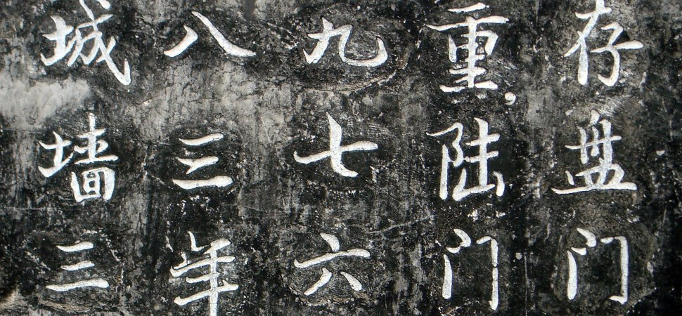 How To Pick The Right Chinese Name For Your Startup Inc